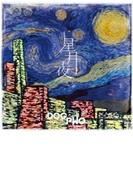 星月夜 【初回盤A】(+DVD)【CDマキシ】 2枚組