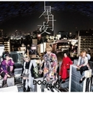 星月夜 【初回盤B】(+DVD)【CDマキシ】 2枚組