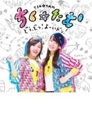 どうぶつ!よーいドン! 【初回生産分】(CD+DVD)【CDマキシ】 2枚組