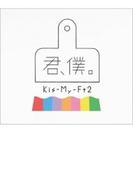 君、僕。 【初回盤A】(+DVD)【CDマキシ】