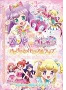 劇場版プリパラ&キラッとプリ☆チャン ~きらきらメモリアルライブ~【DVD】 2枚組