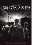 15時17分、パリ行き<<WTB>>【DVD】