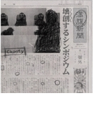 壊創するシンポジウム 【初回盤】【CD】