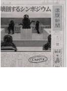 壊創するシンポジウム【CD】