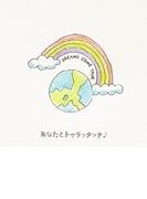 あなたとトゥラッタッタ♪ / THE WAY I DREAM【CDマキシ】