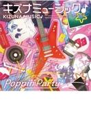 キズナミュージック♪ 【Blu-ray付生産限定盤】【CDマキシ】