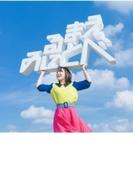 見る前に飛べ!【CD】