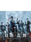『映画刀剣乱舞』オリジナルサウンドトラック【CD】