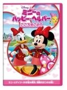 ミニーのハッピー・ヘルパー/こころをこめて【DVD】