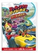ミッキーマウスとロードレーサーズ/ゴールをめざせ!【DVD】