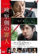 検察側の罪人 DVD通常版【DVD】