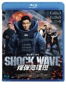 SHOCK WAVE ショック ウェイブ 爆弾処理班【ブルーレイ】