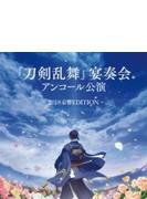 『刀剣乱舞』宴奏会 アンコール公演~2018京響EDITION~【CD】 2枚組