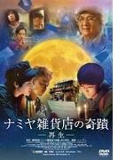 ナミヤ雑貨店の奇蹟-再生-【DVD】