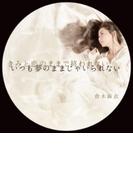 きみと恋のままで終われない いつも夢のままじゃいられない/薔薇色の人生 【初回限定盤A】(+DVD)【CDマキシ】