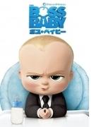 ボス・ベイビー【DVD】
