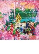閃光 【初回限定盤 Atype】(+DVD)【CDマキシ】 2枚組