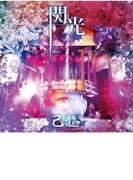 閃光 【通常盤 Dtype】【CDマキシ】