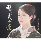 暗夜の恋【CDマキシ】