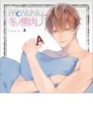 ドラマCD Monthly 冬ノ熊肉 Type-A【CD】