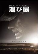 運び屋<<WTB>>【DVD】