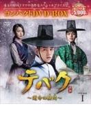 テバク~運命の瞬間(とき)~ コンパクトDVD-BOX1【DVD】 5枚組