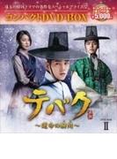 テバク~運命の瞬間(とき)~ コンパクトDVD-BOX2【DVD】 5枚組