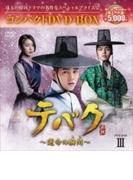 テバク~運命の瞬間(とき)~ コンパクトDVD-BOX3【DVD】 5枚組