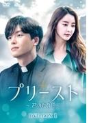 プリースト~君のために~ DVD-BOX1【DVD】 4枚組