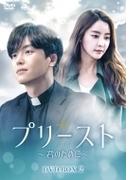 プリースト~君のために~ DVD-BOX2【DVD】 4枚組