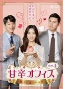 甘辛オフィス~極上の恋のレシピ~ Dvd-box1【DVD】 5枚組
