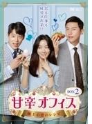 甘辛オフィス~極上の恋のレシピ~ Dvd-box2【DVD】 5枚組