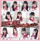 超絶★学園 ~ときめきHighレンジ!!!~【CD】