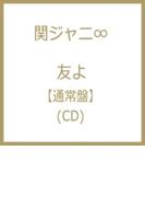 友よ【CDマキシ】
