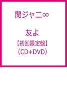 友よ 【初回限定盤】(CD+DVD)【CDマキシ】 2枚組