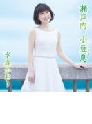 瀬戸内 小豆島 【タイプB】【CDマキシ】