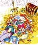 スレイヤーズ MEGUMIXXX【CD】 3枚組