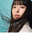 キミが好きだと叫びたい ~Love & Yell~ mixed by  DJ和【CD】