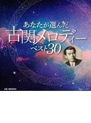 あなたが選ぶ古関メロディー ベスト【CD】 2枚組