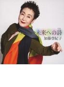 未来への詩(うた)【CD】
