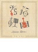 存在理由~Raison d'etre~【CD】