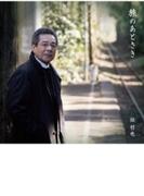 旅のあとさき【CD】