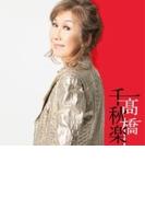 高橋千秋楽 【完全生産限定盤】(4CD+LPパッケージ+豪華BOOK)【CD】 4枚組