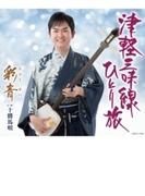 津軽三味線ひとり旅【CDマキシ】