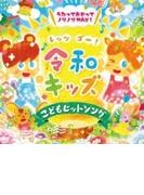 レッツ・ゴー!令和キッズ こどもヒットソング~うたっておどってノリノリMAX!~【CD】