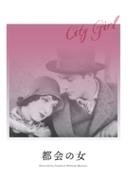 都会の女【DVD】