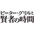 ピーター・グリルと賢者の時間 第2巻【ブルーレイ】