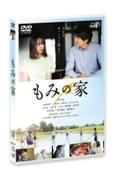 もみの家【DVD】