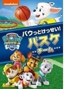 パウ・パトロール シーズン2 パウっとけっせい!バスケチーム【DVD】
