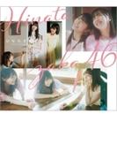 ひなたざか 【初回仕様限定盤 TYPE-B】(+Blu-ray)【CD】 2枚組